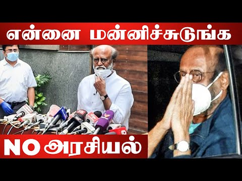 BREAKING: Rajinikanth Says No to Politics | Superstar Annath