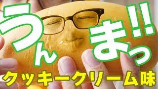 【新しい味出るの早すぎwww】あのセブンのコッペパンに早くも新作「クッキークリーム味」登場!さっそく松浦果南ちゃんと食べてみた!!!