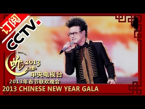 2013 Chinese New Year Gala【Year of Snake】歌曲 《我爱你中国》汪峰丨CCTV