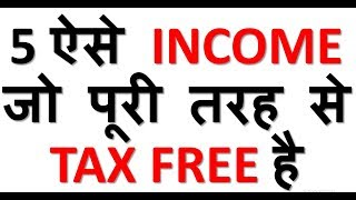 GOOD NEWS 5 INCOMES IN INDIA WHICH IS TOTALLY FREE AND EXEMPT FROM INCOME TAX INCOME TAX EXEMPTION