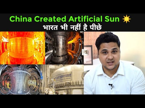 China Created Artificial Sun, India Also Have The Technology?