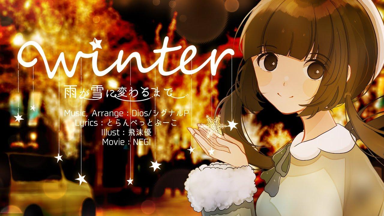 WINTER〜雨が雪に変わるまで〜 / 初音ミク