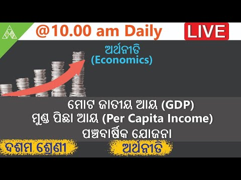 🔴Aveti Live Class-X|1st May|GDP & Per Capita Income & 5years Plan|Economics