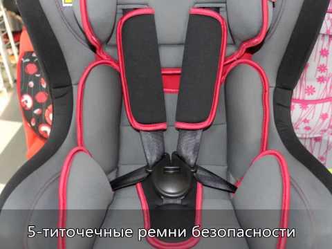 Автокресло RANT -  Pilot