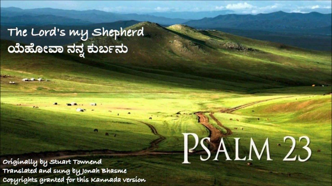 Psalm 23: The Lord's my Shepherd - Kannada Christian Hymn (Stuart Townend)  - Yehova nanna kurubanu