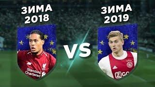 ДЕ ЙОНГ стоил 1 ЕВРО? ТРАТЫ на ТРАНСФЕРЫ: 2018 vs 2019 - Один на один