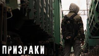 ПРИЗРАКИ (2018) - 4К Трейлер | Короткометражная документальная драма