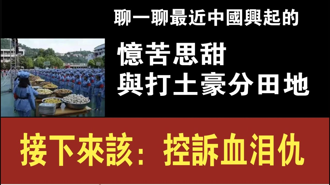 """聊一聊最近中国兴起的:忆苦思甜与打土豪分田地教育。接下来该""""控诉血泪仇""""了。2021.05.10NO763"""