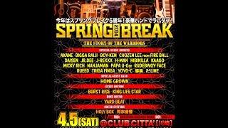 Spring Break 2014 Japan_Comment Movie Part.2