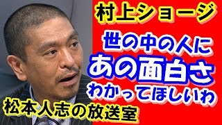 松本人志 村上ショージ 天才の理由 を語る 【放送室】