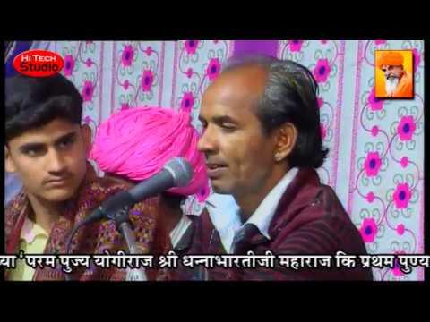 भजना से लागे मीरा मीठी : Bhajna Su Lage Meera Mithi |  Sukhdev Sain | Dhanna Bharti Ji Varsi 2017