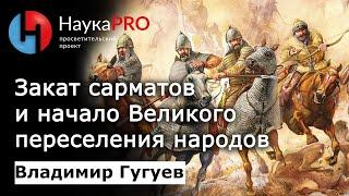 Владимир Гугуев - Закат сарматов и начало великого переселения народов
