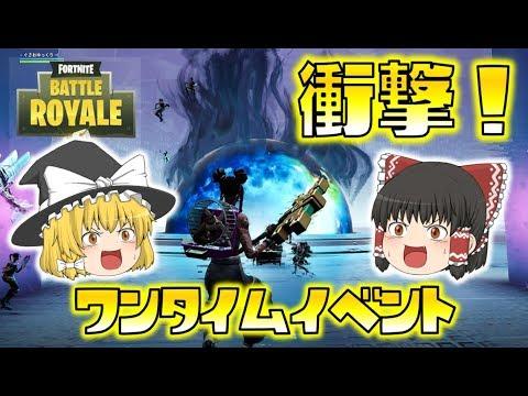 【Fortnite】衝撃!圧巻のワンタイムイベント!!ゆっくり達のフォートナイト part122