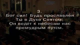 12/08/2019 Вечернее Богослужение
