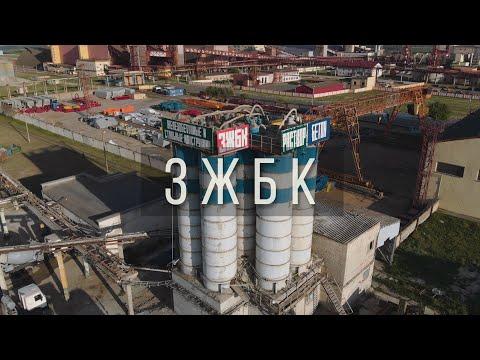 ЗЖБК СОЛИГОРСК | 4k