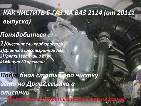 Как чистить Дроссельный узел на ВАЗ 2114 с Е-газ