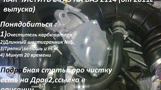видео Регулируем привод дроссельной заслонки на ВАЗ 2114