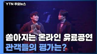 쏟아지는 온라인 유료공연 '내돈내산' 준…