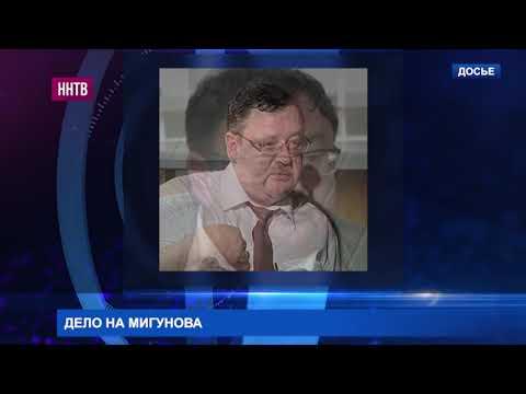 Уголовное дело в отношении экс-мэра Арзамаса Нижегородской области
