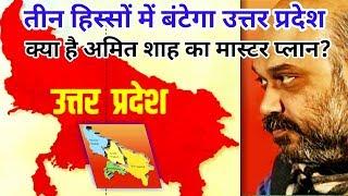 क्या उत्तर प्रदेश के होने वाले हैं तीन टुकड़े ? दिल्ली में शामिल हो जाएंगे ये यूपी के ये जिले !