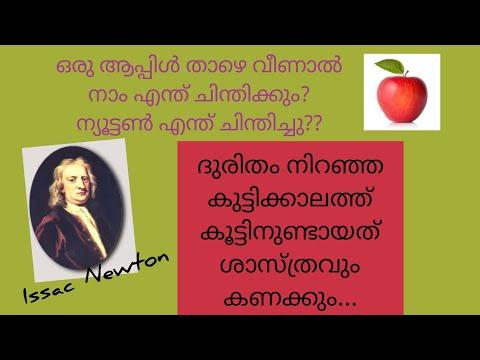 Story Of Isaac Newton In Malayalam/Biography.
