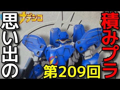 209 HG 1/48 アカツキカスタム エステバリス   『機動戦艦ナデシコ』