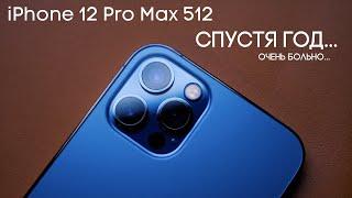 Год с iPhone 12 Pro Max 512. Большой смартфон с большими вопросами