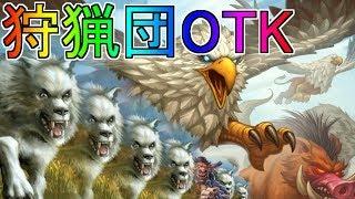 【とってもお手軽OTK♪】狩猟団OTKハンターでランク戦!【ハースストーン】