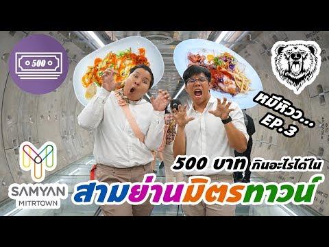 500 บาท !!! กินอะไรได้ในสามย่านมิตรทาวน์ [SAMYARN MITRTOWN] - หมีหิววว EP. 3