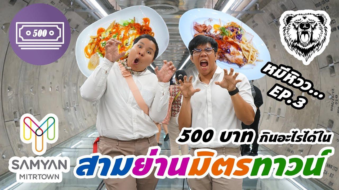 500 บาท !!! กินอะไรได้ในสามย่านมิตรทาวน์ [SAMYARN MITRTOWN] – หมีหิววว EP. 3 | สรุปเนื้อหาที่อัปเดตใหม่เกี่ยวกับสามย่าน มิตรทาวน์ ร้านอาหาร
