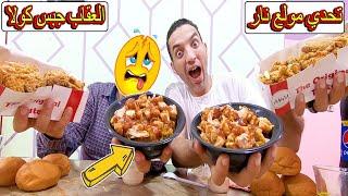 تحدي اكل ضد اخويا وحبيبي!! لاول مرة علي اليوتيوب 🍜4 وجبات حارة جداً.🙈!🌶والعقاب جبسكولا!نهاية سيئة😢