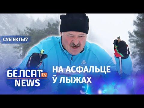 Снежны правал Лукашэнкі.