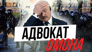 Лукашенко - главный адвокат ОМОНа.