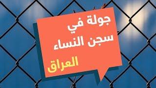 كاميرا الآن تدخل سجون النساء بالعراق لاول مرة