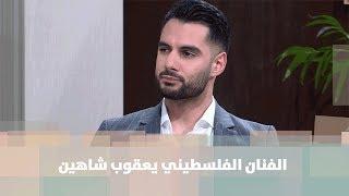 الفنان الفلسطيني يعقوب شاهين