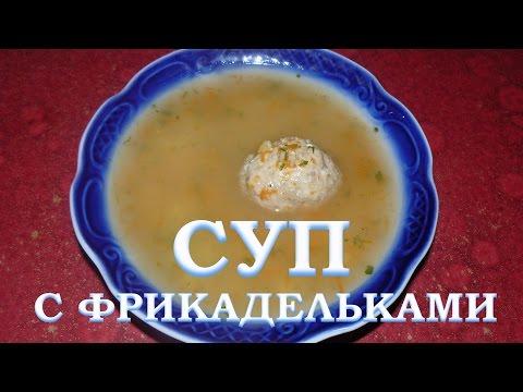 Суп с фрикадельками с пшеном