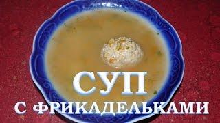 Легкий #суп на ужин. Суп с фрикадельками и с пшеничной крупой.