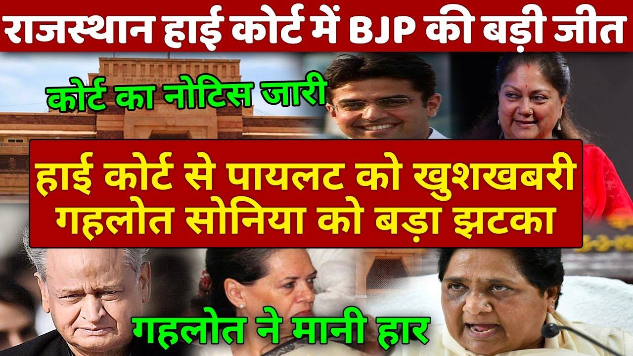 Rajasthan high court big decision massive setback for Gehlot on BSP MLAs ! relief for Pilot BJP