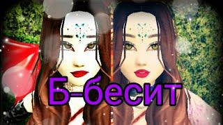 Клип Mary Senn - Б-бесит (Avakin life)