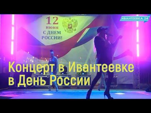 Концерт в Ивантеевке в День России 12.06.17.