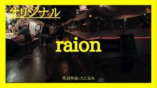 【恋愛】raion  谷 瑠美/tanirumi (Official Music Video)