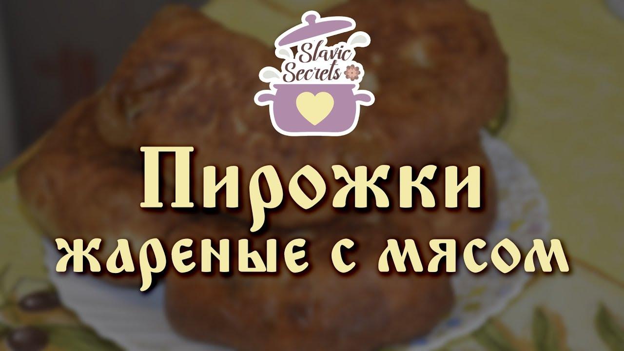 пирожки московские рецепт