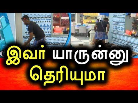 நாளை Bigg Boss உள்ளே வரும் நபர்கள் யார் தெரியுமா | Bigg Boss Tamil
