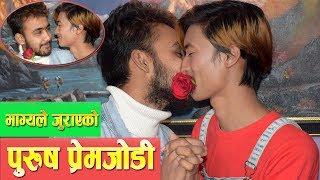 भाग्यले जुराको दुई पुरुस प्रेम जोडि आशिक  निरज  Noodles Challenge  / Aashik / Niraj