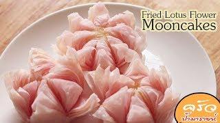 """ขนมเปี๊ยะดอกบัวทอด Fried Lotus Flower Mooncakes วิธีทำเหมือนขนมเปี๊ยะ จะเรียก """" ขนมเปี๊ยะดอกบัวทอด """" ไส้ถั่ว ก็ได้ค่ะ สามารถประยุกต์เป็นขนมแบบเจก็ได้ค่ะ ..."""