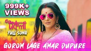 Gorom Lage Amar Dupure Natok Song 2020   টাকলা   Stadium Bangla Natok Full Song