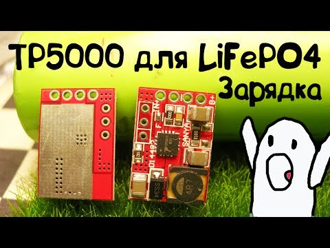 Charger for LiFePO4 and Li ion batteries TP5000 competitor TP4056