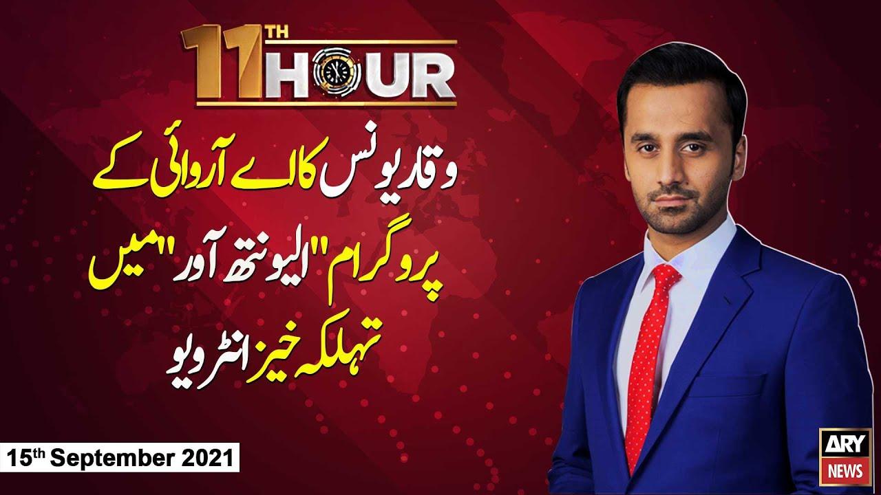 Download 11th Hour   Waseem Badami   ARYNews   15 September 2021
