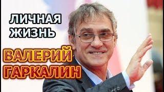 Валерий Гаркалин - биография, личная жизнь, жена, дети. Актер сериала Между нами девочками 2 сезон