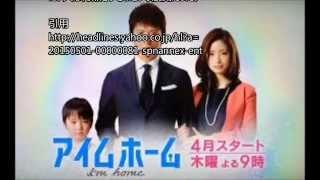 「SMAP」の木村拓哉(42)が主演を務めるテレビ朝日「アイムホー...